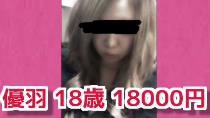 優羽 18歳 18000円